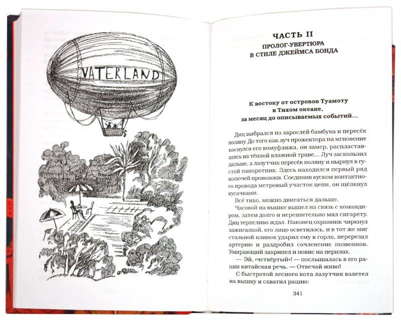Иллюстрация 1 из 20 для Игра в послушание, или Невероятные приключения Пети Огонькова на Земле и на Марсе - Борис Карлов | Лабиринт - книги. Источник: Лабиринт