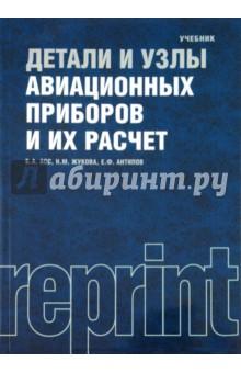 Детали и узлы авиационных приборов и их расчет: учебник