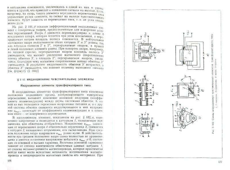 Иллюстрация 1 из 7 для Детали и узлы авиационных приборов и их расчет: учебник - Асс, Жукова, Антипов   Лабиринт - книги. Источник: Лабиринт