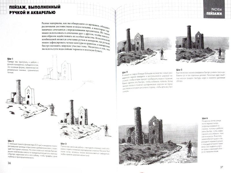 Иллюстрация 1 из 13 для Рисуем пейзажи - Питер Грей | Лабиринт - книги. Источник: Лабиринт