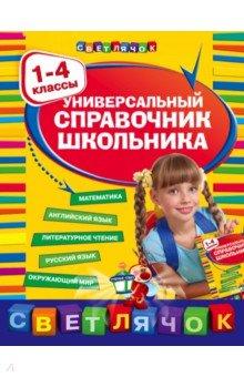Справочник школьника 1-4 классы в электронном варианте