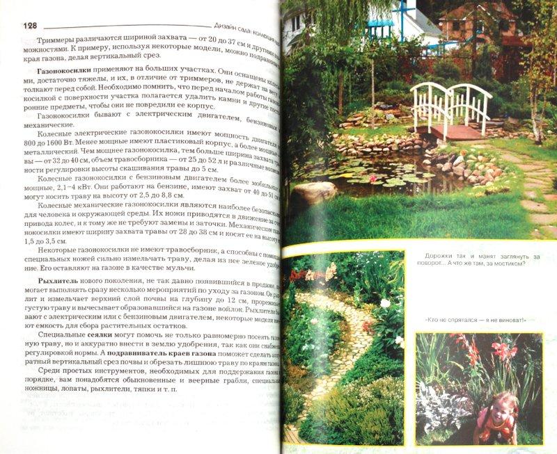 Иллюстрация 1 из 14 для Красивый сад. 700 идей и проектов - Надежда Дубровская | Лабиринт - книги. Источник: Лабиринт