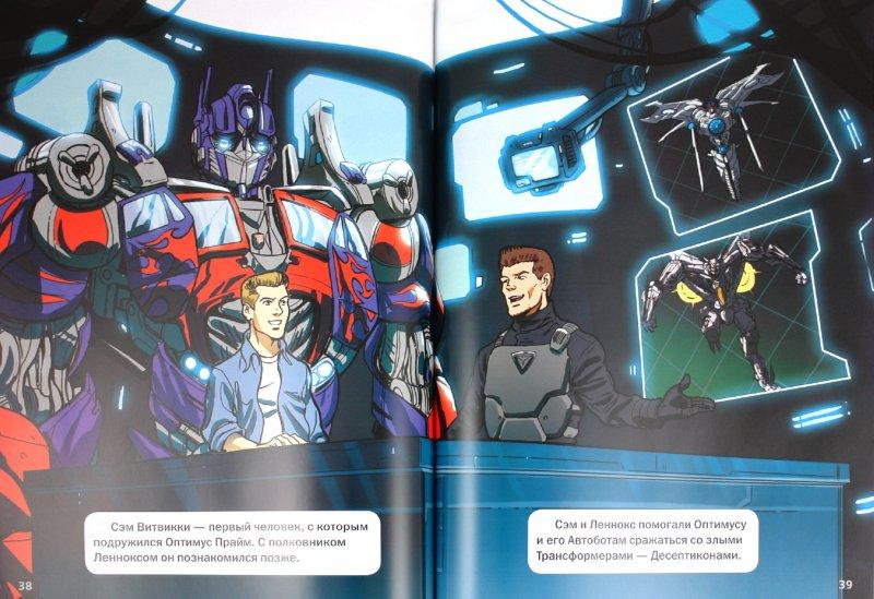 Иллюстрация 1 из 6 для Трансформеры 3. Тёмная сторона Луны. Классика   Лабиринт - книги. Источник: Лабиринт