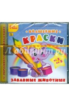 Волшебные краски. Забавные животные (CDpc)Игры для детей младшего возраста<br>Комплектация изделия: CD-диск, упакованный в jewel-case. <br>Территория распространения - весь мир. <br>Вам надоели обычные одноразовые раскраски, с которыми поступают в буквальном смысле по принципу выкрасил и выбросил? Не огорчайтесь. Возможности компьютера позволили нам создать для ваших детей маленькое чудо - поистине волшебный мольберт. Раскрашенный рисунок оживает, превращаясь в небольшой мультфильм. Музыка, сопровождающая раскрашивание, и приятный звуковой фон при показе анимации поднимают юному художнику настроение, дают заряд бодрости, помогая сформировать в сознании маленького человека стереотип положительного восприятия окружающего мира. Образовательная программа Волшебные краски для малышей включает комплект из 25 разноплановых игр-раскрасок для развития фантазии ребенка. <br>Для детей 3-5 лет. <br>Системные требования к компьютеру: <br>MS Windows 98/XP/Vista; <br>Pentium IV, 1ГГц; <br>RAM 64 Мб; <br>НDD 305 Мб;<br>IE 6.0 и выше; <br>монитор SVGA, 800х600, true color; <br>устройство чтения CD-ROM 12x; <br>звуковая карта; <br>колонки или наушники; <br>Adobe Flash Player;<br>мышь.<br>