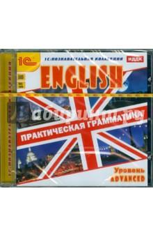Английский язык. Практическая грамматика. Уровень Advanced (DVD)