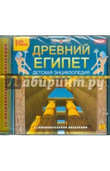 Древний Египет. Детская энциклопедия (CDpc)