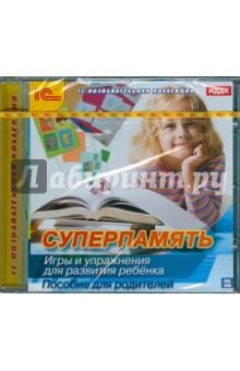Суперпамять. Игры и упражнения для развития ребенка (CDpc)Другое<br>Комплектация изделия: CD-диск, упакованный в jewel-case.  <br>Территория распространения - весь мир. <br>По мнению ученых, каждый человек в потенциале способен запоминать немыслимые объемы информации, многократно превосходя компьютер. Но люди с феноменальной памятью - редкость, ведь степень ее совершенства зависит не столько от врожденных способностей человека, сколько от его трудолюбия. <br>Развитие памяти начинается с рождения ребенка, и в этом процессе немаловажную роль играют родители малыша. Именно они должны помочь своему чаду развить зрительную, слуховую и двигательную память. На предлагаемом диске изложены принципы действия памяти, законы запоминания, особенности памяти детей. Изучив представленные материалы, родители поймут, как привить ребенку умение сосредоточиться, развить в нем наблюдательность, интерес к окружающему миру. Проведя соответствующее диагностическое исследование, мама и папа легко определят, на что сделать упор, тренируя память своего малыша. <br>Содержание продукта: <br>Особенности детской памяти <br>Диагностика памяти <br>Развивающие игры и упражнения <br>Методы развития наблюдательности <br>Минимальные истемные требования к компьютеру: <br>MS Windows 2000/XP; <br>Pentium II, 500 МГц; <br>RAM 256 Мб; <br>монитор SVGA, 1024х768;<br>HDD 614 Мб;<br>IE 6.0 и выше; <br>устройство чтения CD ROM; <br>звуковая карта; <br>колонки или наушники; <br>Adobe Flash Player;<br>мышь.<br>
