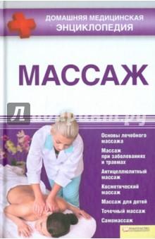 Учебник медицинского массажа