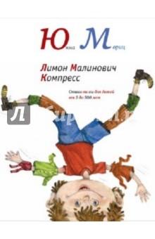 Лимон Малинович КомпрессОтечественная поэзия для детей<br>Стихи-хи-хи для детей от 5 до 500 лет.<br>Иллюстрации к книге сочинил художник Евгений Антоненков.<br>
