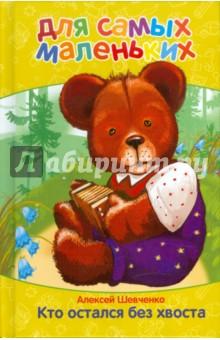 Для самых маленьких. Кто остался без хвостаСтихи и загадки для малышей<br>Веселые загадки для малышей.<br>Для чтения родителями детям.<br>