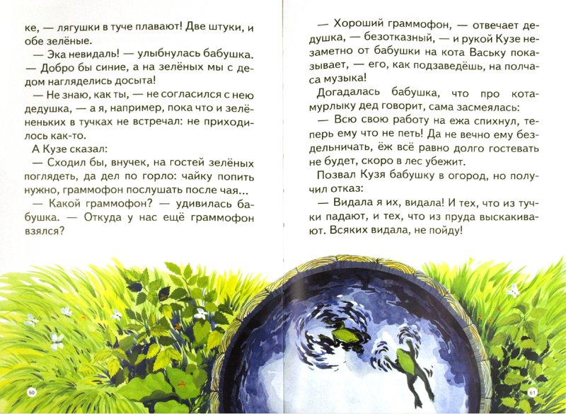 Иллюстрация 1 из 14 для Чудеса в решете - Михаил Каришнев-Лубоцкий | Лабиринт - книги. Источник: Лабиринт