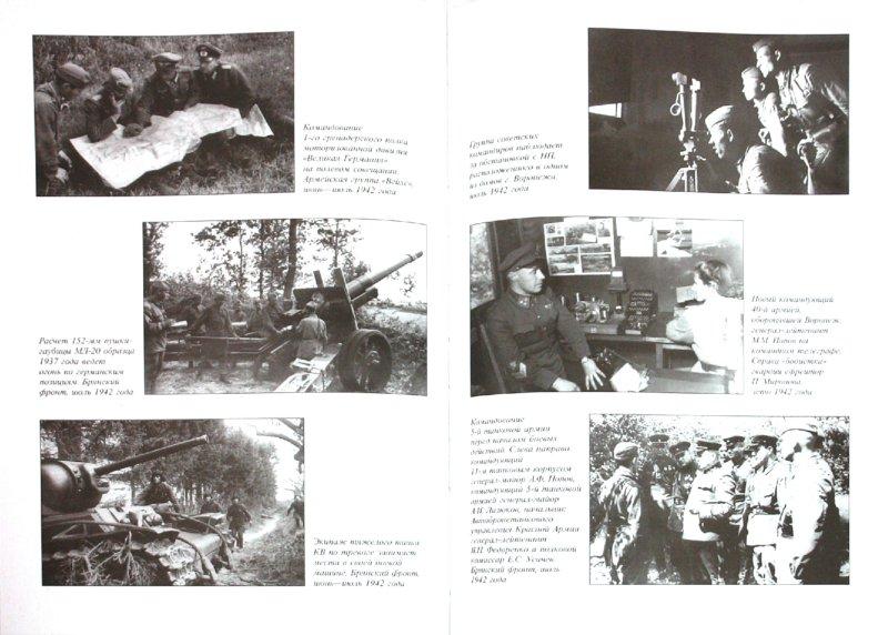 Иллюстрация 1 из 43 для Крупнейшие танковые сражения Второй Мировой Войны. Аналитический обзор - Илья Мощанский | Лабиринт - книги. Источник: Лабиринт