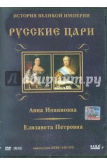Анна Иоанновна, Елизавета Петровна. Выпуск 4 (DVD)