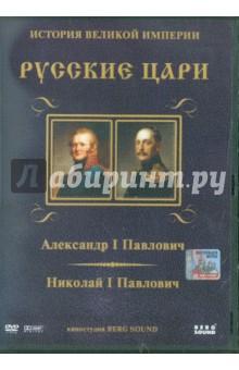 Александр I Павлович, Николай I Павлович. Выпуск 6 (DVD) Берг Саунд