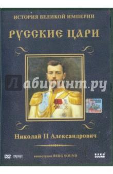 Николай II Александрович Выпуск 8 (DVD) Берг Саунд