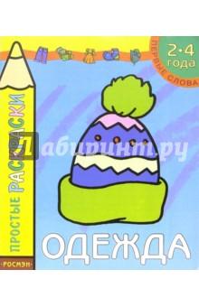 Одежда. Раскраска для детей 2-4 лет