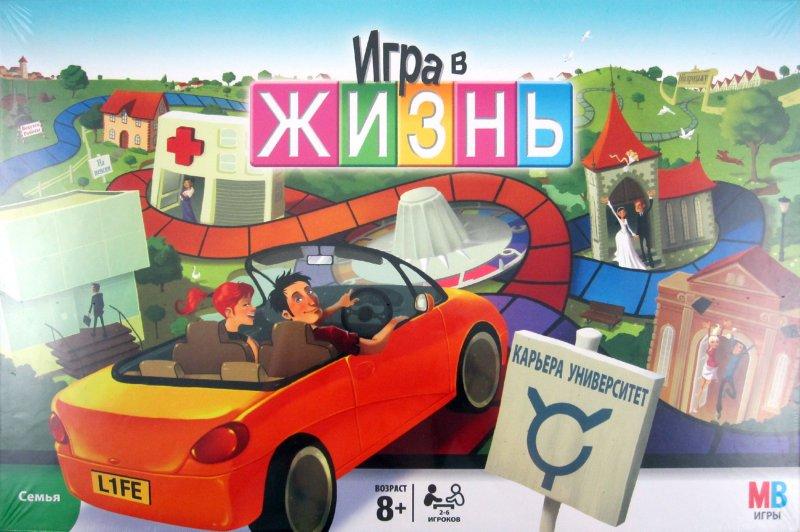 Иллюстрация 1 из 7 для Игра в жизнь (14529121) | Лабиринт - игрушки. Источник: Лабиринт