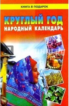 Круглый год. Народный календарь