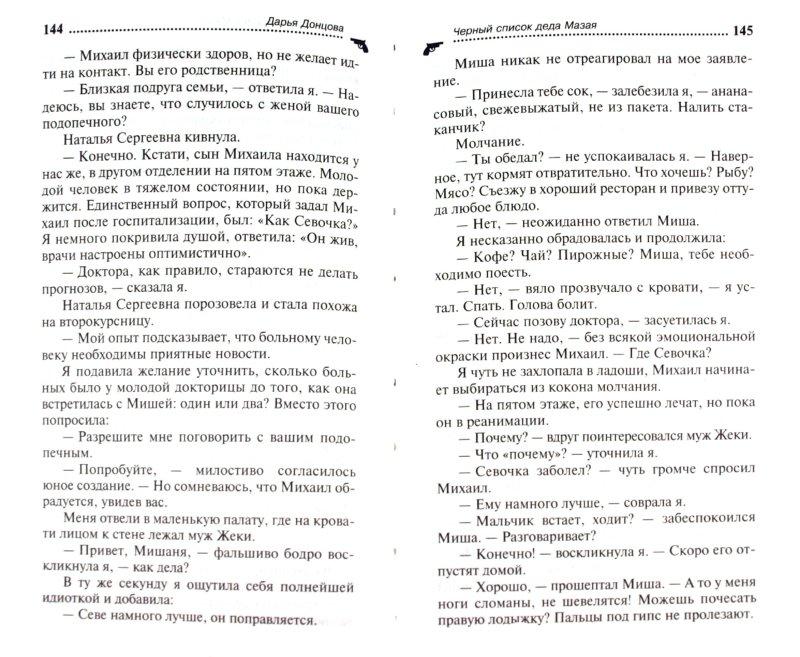 Иллюстрация 1 из 14 для Черный список деда Мазая - Дарья Донцова | Лабиринт - книги. Источник: Лабиринт