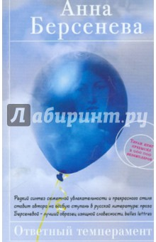 Берсенева Анна Ответный темперамент