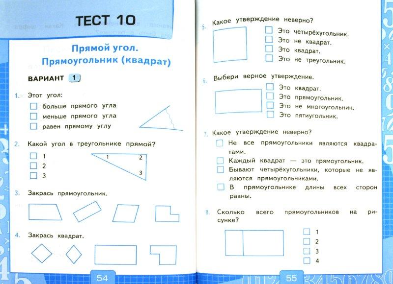 Тесты по математике 2 класс по петерсону