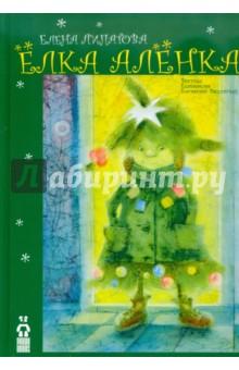 Елка АленкаОтечественная поэзия для детей<br>Детская сказка в стихах про маленькую елочку по имени Аленка, которую купили на Рождество. Но она так скучала по своей маме, что решила отправиться в лес на ее поиски. По пути Аленка встретила много людей и, главное, нашла друзей - двух Дедов Морозов, которые помогли ей не попасться в лапы к волкам и найти в лесу маму.<br>