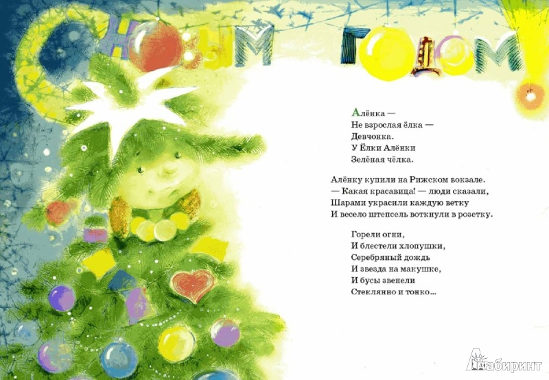 Иллюстрация 1 из 58 для Елка Аленка - Елена Липатова   Лабиринт - книги. Источник: Лабиринт