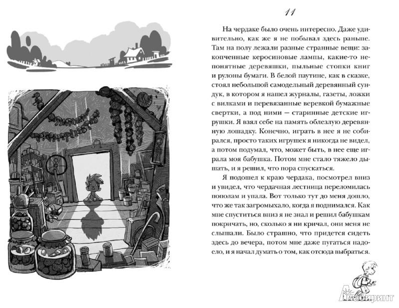 Иллюстрация 1 из 26 для Славкины истории-2. Новые приключения - Ольга Грошева | Лабиринт - книги. Источник: Лабиринт