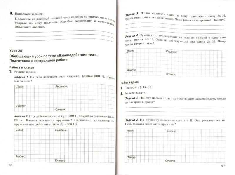 Физика 7 класс фгос минькова