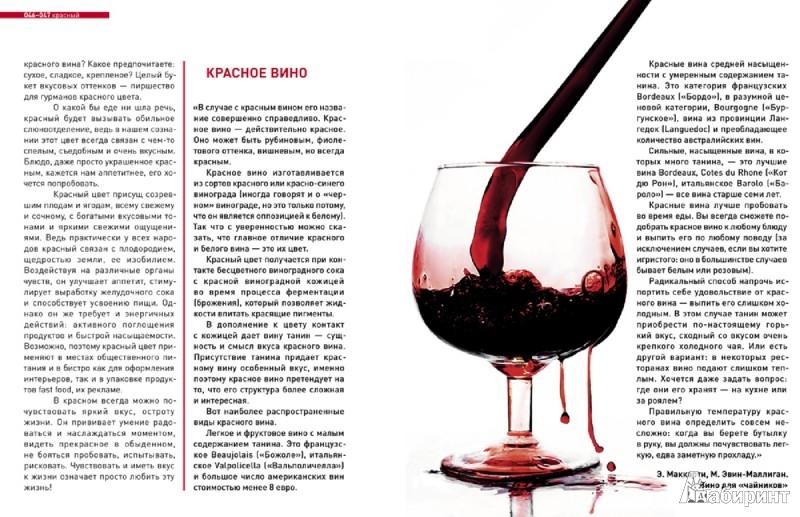 Иллюстрация 1 из 15 для Красный | Лабиринт - книги. Источник: Лабиринт
