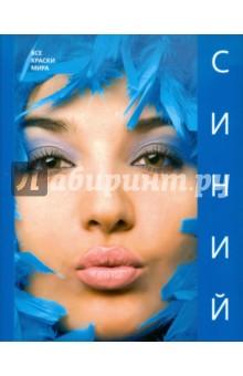 СинийДизайн. Интерьер<br>Книга посвящена синему и голубому цветам во всех их проявлениях: в природе, в искусстве, в повседневной жизни человека. Книга рассказывает о сущности этих цветов, их качествах и способности влиять на наш организм; о магии и символике, о том, какие события были связаны с ними в истории и культуре. <br>Большой раздел посвящен влиянию цвета на личность: это и психологическое восприятие синего, и синий период в жизни и творчестве, а также синий и голубой в моде, в интерьере, в рекламе и многое другое. <br>Для широкого круга читателей.<br>