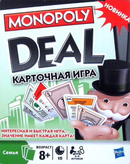 Иллюстрация 1 из 8 для Монополия Сделка (02231) | Лабиринт - игрушки. Источник: Лабиринт