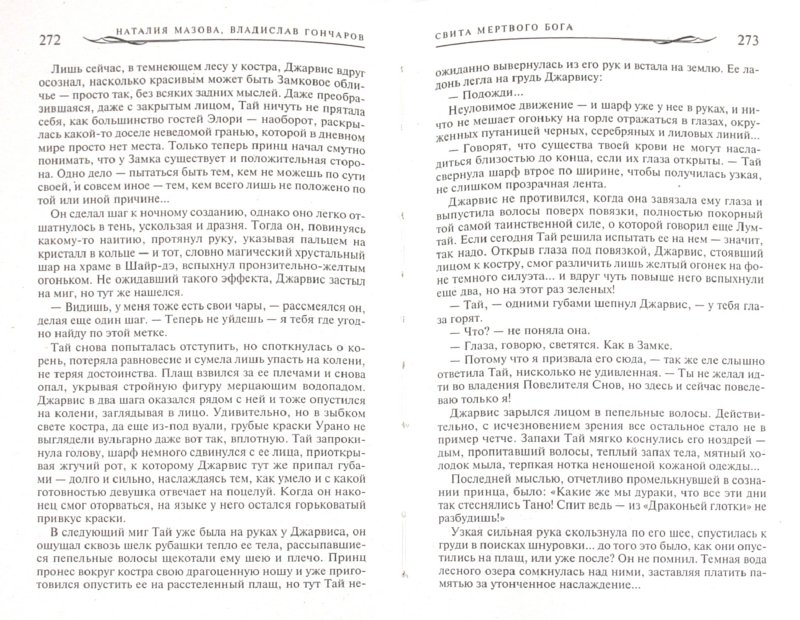 Иллюстрация 1 из 12 для Свита мертвого бога - Мазова, Гончаров | Лабиринт - книги. Источник: Лабиринт