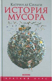 История мусора