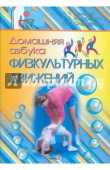 Домашняя азбука физкультурных движений. Пособие для педагогов, обеспеч. дошкольное образование