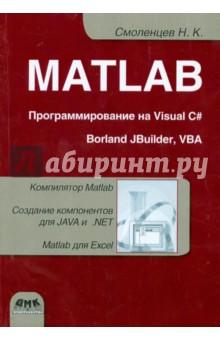 MATLAB. Программирование на Visual C#, Borland C#, JBuilder, VBA. Учебный курс (+CD)Программирование<br>Данная книга посвящена изложению методов использования математических процедур MATLAB® при создании Windows-приложений, работающих независимо от MATLAB. Книга содержит введение в MATLAB и описание пакетов расширения MATLAB, позволяющих создавать компоненты, которые могут быть использованы при программировании на C++, Borland JBuildcr, VBA в Excel и Visual Studio 2005. Кратко изложены необходимые сведения по языкам программирования Java и С#. Подробно рассматриваются примеры создания программ на Borland JBuilder, дополнений к Excel и программ на Visual С#, которые используют математические процедуры, разработанные на MATLAB. Освоение технологии использования математических возможностей MATLAB в других языках программирования позволит создавать полноценные Windows-приложения с развитой графической средой, в которых возможна реализация сложных математических алгоритмов.<br>Книга предназначена студентам и преподавателям ВУЗов по специальностям, близким к прикладной математике, профессиональным программистам, которые сталкиваются с проблемами реализации математических алгоритмов, и MATLAB-программистам, которые хотят использовать другие языки программирования для реализации алгоритмов MATLAB в виде закопченных и независимых от MATLAB приложений.<br>2-е издание.<br>