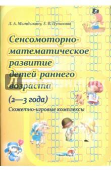 Сенcомоторно-математическое развитие детей раннего возраста (2-3 года).  Сюжетно-игровые комплексы