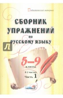 Сборник упражнений по русскому языку. 5-9 классы. В 2 частях. Часть 1: пособие для педагогов