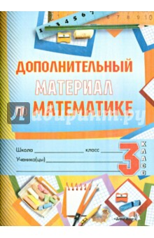 Математика. 3 класс. Дополнительный материал. Практикум для учащихся
