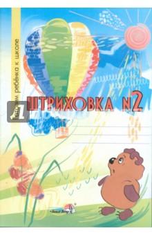 Штриховка №2. Тетрадь-раскраска для детей дошкольного возраста