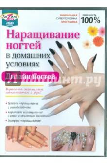 Наращивание ногтей в домашних условиях (DVD)
