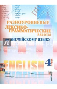 Английский язык. 4 класс. Разноуровневые лексико-грамматические работы