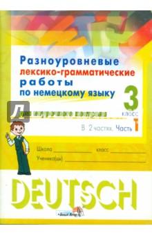 Немецкий язык. 3 класс. Разноуровневые лексико-грамматические работы для поурочного контроля. Ч. 1
