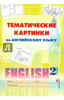 Английский язык. 2 класс. Тематические картинки. Пособие для учащихся