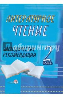 Литературное чтение. 2 класс: методические рекомендации: пособие для учителей начальных классов