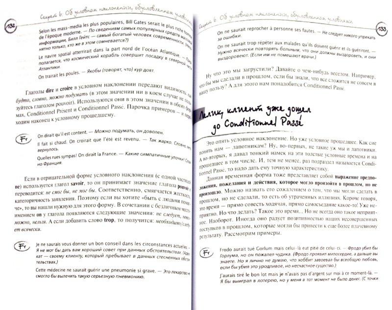 Иллюстрация 1 из 27 для Нескучная французская грамматика. Секреты Полишинеля - Олег Дьяконов   Лабиринт - книги. Источник: Лабиринт