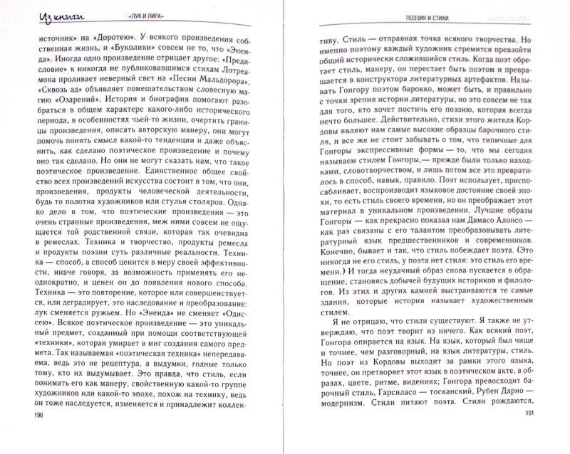 Иллюстрация 1 из 24 для Освящение мига: поэзия. Философская эссеистика - Октавио Пас | Лабиринт - книги. Источник: Лабиринт