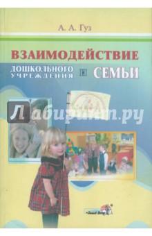 Взаимодействие дошкольного учреждения и семьи