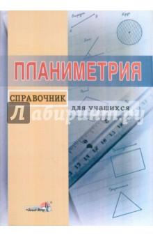 Планиметрия. Справочник для учащихся