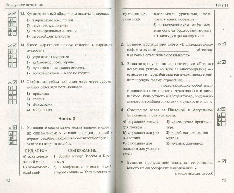 Тесты по обществознанию для 6 класса общество и человек